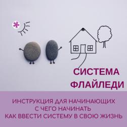 Уборка дома и квартиры будет быстрая, если вы используете лайфхак флайледи и начинаете убирать комнаты по определенной системе. #уборка #дом #квартира #система #флайледи