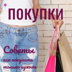 Покупки и шоппинг: советы и лайфхаки, как покупать только то, что нужно #флаюшка