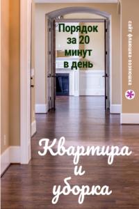 Квартира и уборка — как навести порядок, используя всего 20 минут в день или прием ЧУДО от системы флайледи