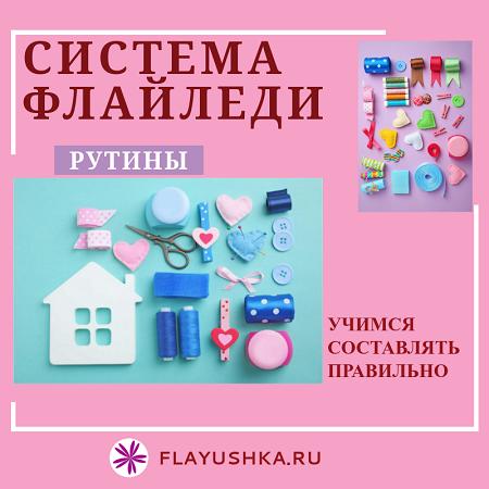Инструкция для уборки квартиры и дома: как составить рутины по системе флайледи. Рутины — оптимальная схема для уборки дома #квартира #лайфхак #флаюшка