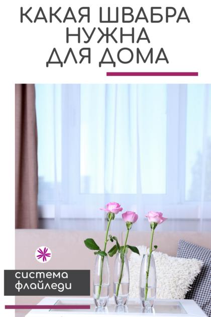 Квартира и уборка: как быстро вымыть пол? Использовать нужную швабру! #квартира #уборка #система #флайледи #как #флаюшка