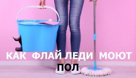 система флай леди мыть пол