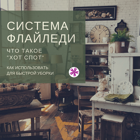 Уборка квартиры и дома: как использовать лайфхак «хот спот» системы флайледи, чтобы в доме было всегда чисто