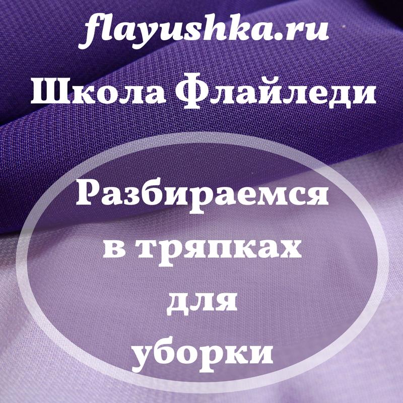 Система флайледи о том, какие тряпки нужны для эффективной уборки #cleaning #flylady #cleaningtips #fly