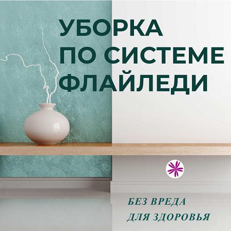 Уборка квартиры не должна вредить здоровью: лайфхак, как использовать защитные средства, если решили навести порядок в доме