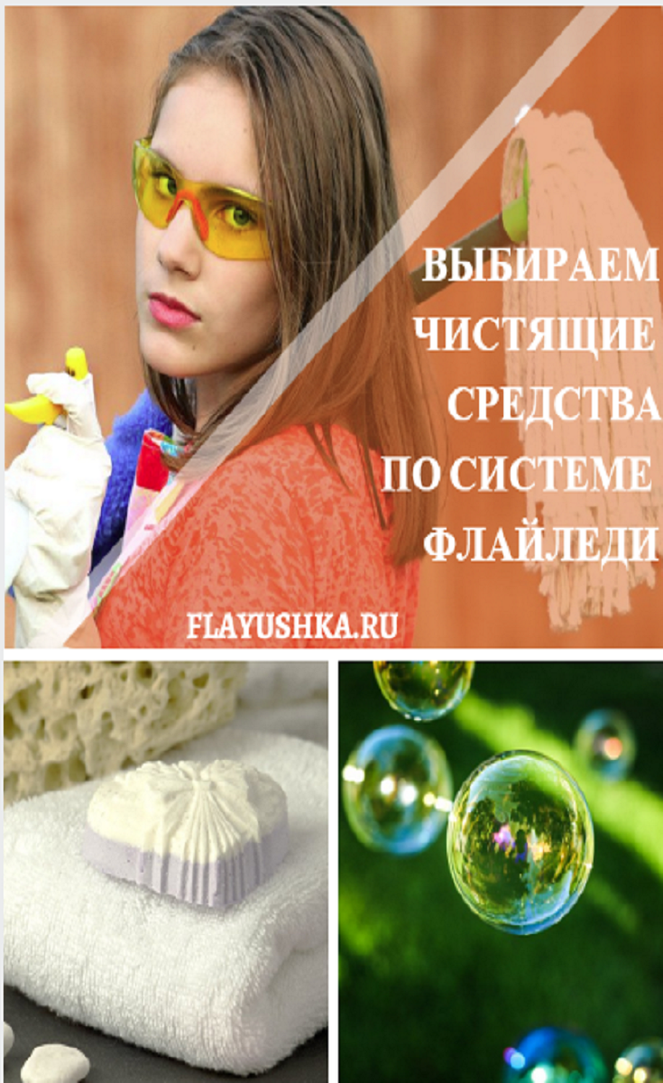 Система флай леди и уборка: как убираться без вреда для здоровья