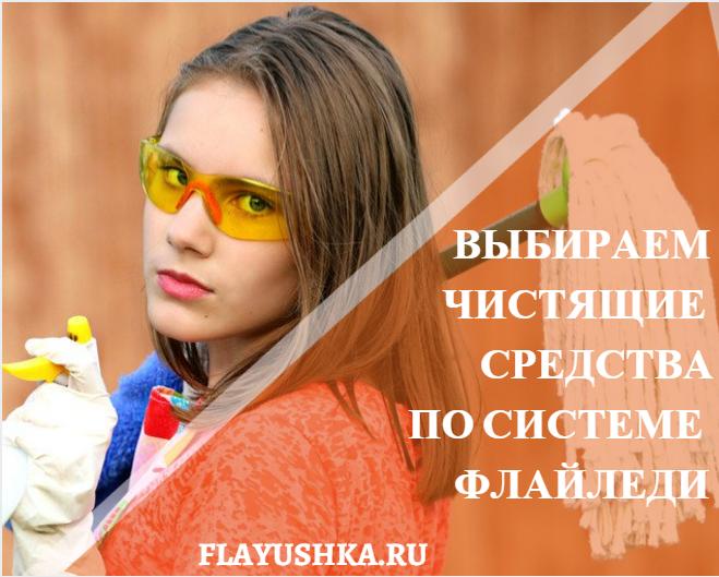 Выбираем чистящие средства по системе флай леди (flylady): без вреда для здоровья и эффективные