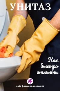 Унитаз и уборка по системе флайледи: как все сделать быстро #флаюшка