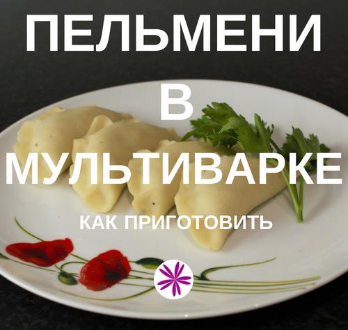 Пельмени: рецепт и видео, как приготовить в мультиварке. Быстро, просто и без затрат времени и сил! #флайледи #рецепты #флаюшка