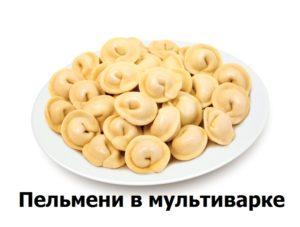 Пельмени в мультиварке - надпись на фото тарелки с пельменями