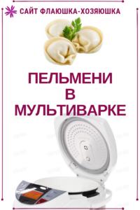 Пельмени и мультиварка: рецепт с видео инструкцией как приготовить