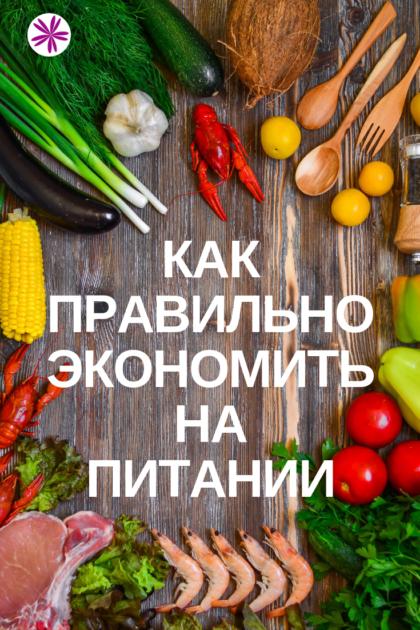 Советы и лайфхаки, как сэкономить деньги на продуктах