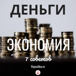 Деньги и экономия: полезные советы и бюджет, лайфхики от сайта Флаюшка