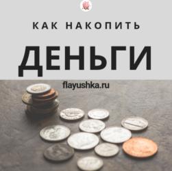 Деньги — полезные советы как накопить и управлять бюджетом