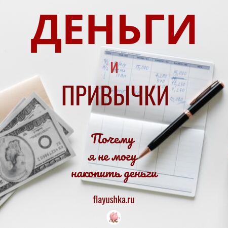 Деньги и привычки — как накопить финансы и почему купюры не задерживаются в кошельке