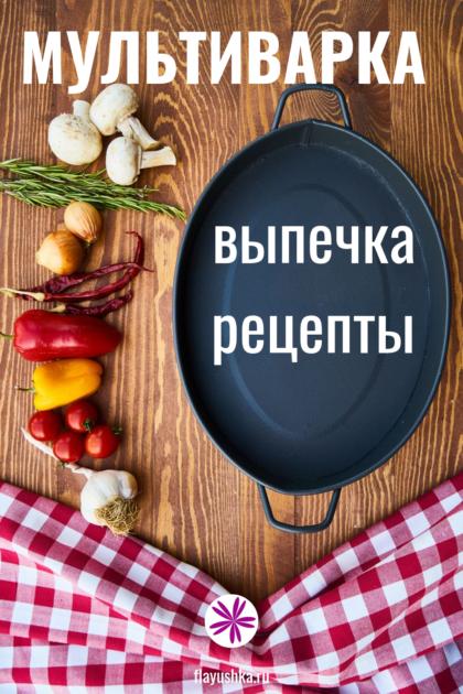Мультиварка: выпечка и другие рецепты