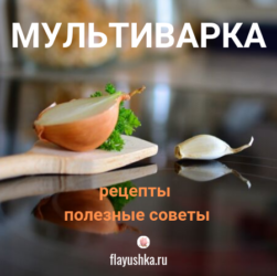 Мультиварка — рецепты и полезные советы